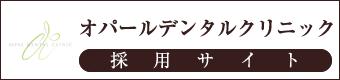 オパールデンタルクリニック 採用サイト